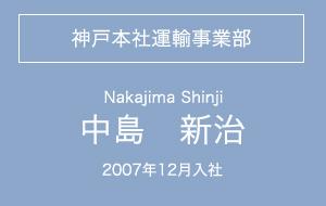 神戸本社運輸事業部・中島新治・ 2007年12月入社