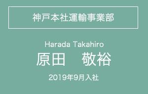 神戸本社運輸事業部・原田敬裕・2019年9月入社